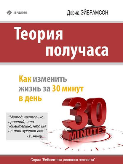 Фото - Дэвид Эйбрамсон Теория получаса. Как изменить жизнь за 30 минут в день 6 минут ежедневник который изменит вашу жизнь мятный
