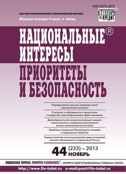 Группа авторов Национальные интересы: приоритеты и безопасность № 44 (233) 2013