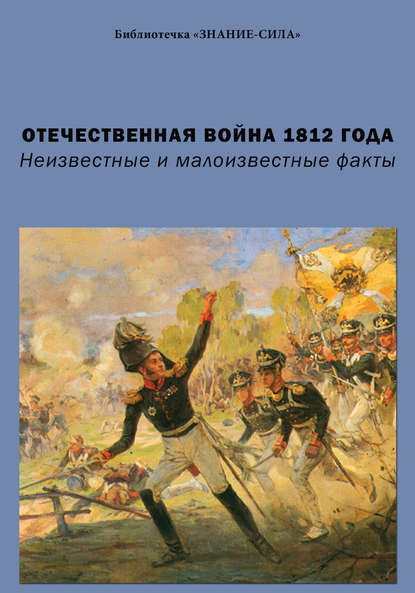 Сборник статей Отечественная война 1812 года. Неизвестные и малоизвестные факты петер герхард ремарк неизвестные факты