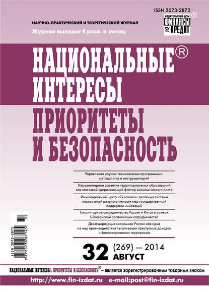 Группа авторов Национальные интересы: приоритеты и безопасность № 32 (269) 2014