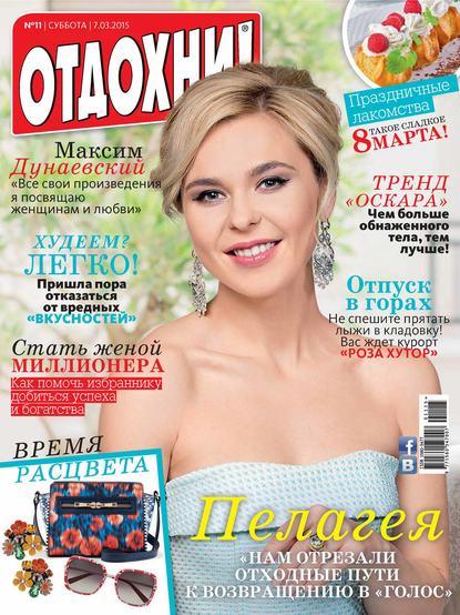 ИД «Бурда» Журнал «Отдохни!» №11/2015 ид бурда журнал oops 06 2015