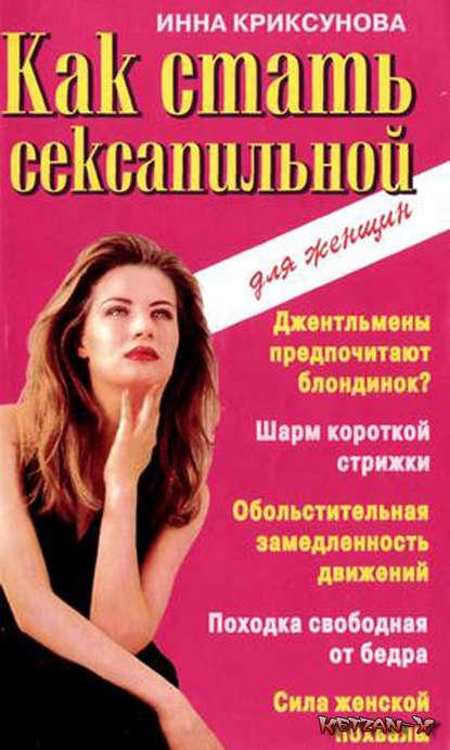 Инна Криксунова Как стать сексапильной инна криксунова как привлечь и удержать мужчину