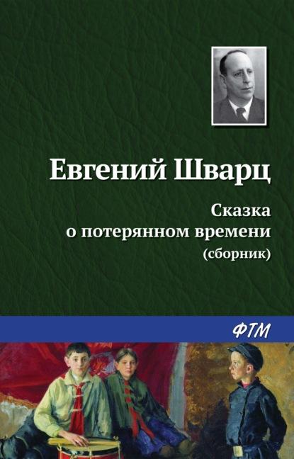 Евгений Шварц. Сказка о потерянном времени (сборник)