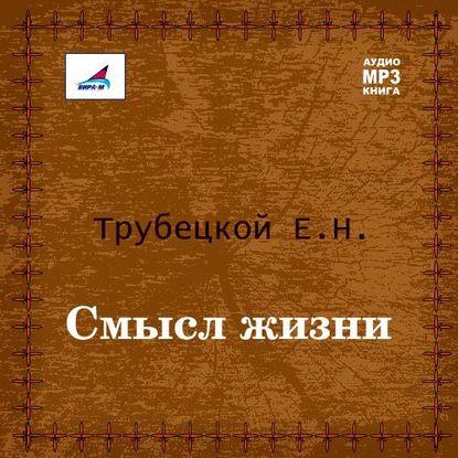 цена на Евгений Трубецкой Смысл жизни
