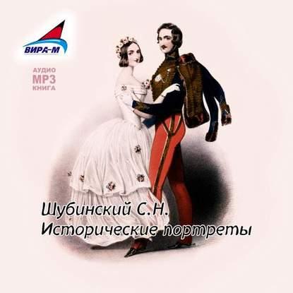 цена на С.Н. Шубинский Исторические портреты