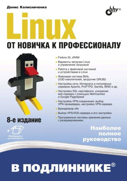 Денис Колисниченко Linux. От новичка к профессионалу (6-е издание)