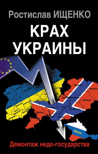 Ростислав Ищенко Крах Украины. Демонтаж недо-государства ищенко р украина в глобальной политике