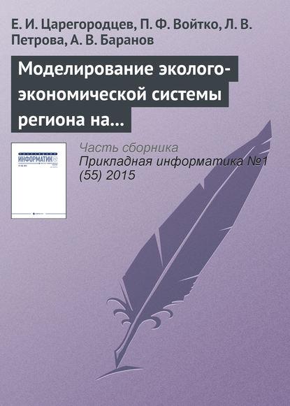 Mоделирование эколого-экономической системы региона на основе системы Pilgrim