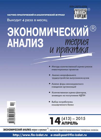 Группа авторов Экономический анализ: теория и практика № 14 (413) 2015 группа авторов экономический анализ теория и практика 9 408 2015