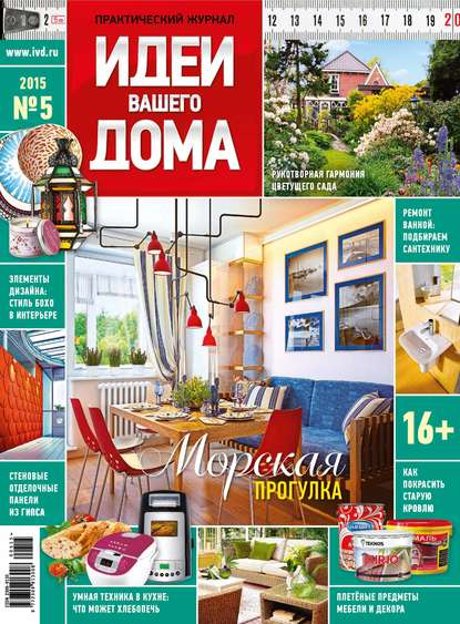 Группа авторов Идеи Вашего Дома №05/2015 группа авторов идеи вашего дома 06 2016