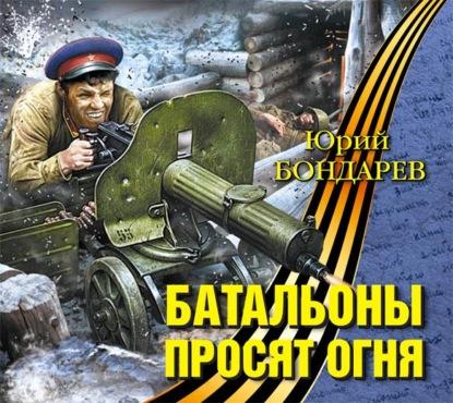 Юрий Бондарев Батальоны просят огня юрий бондарев горячий снег