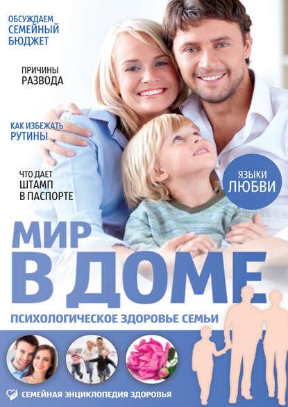 Адриана Имж Мир в доме. Психологическое здоровье семьи