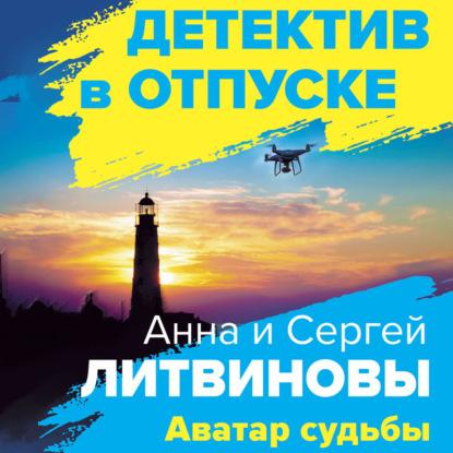 Литвинов Сергей Витальевич Аватар судьбы обложка