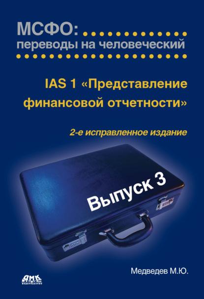 М. Ю. Медведев IАS 1 «Представление финансовой отчетности» пчелина с минаева м международные стандарты финансовой отчетности учебное пособие
