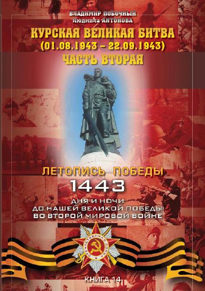 Курская великая битва (01.08.1943 – 22.09.1943). Часть вторая