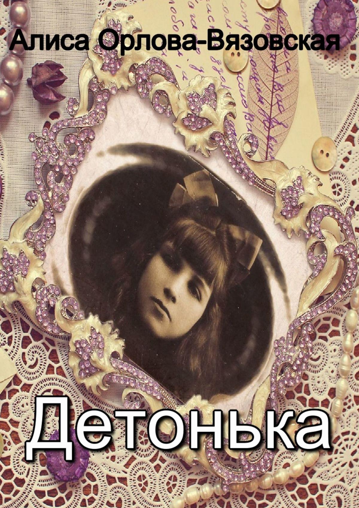 Детонька