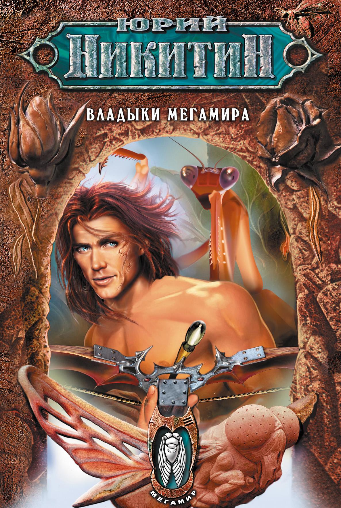 Владыки Мегамира