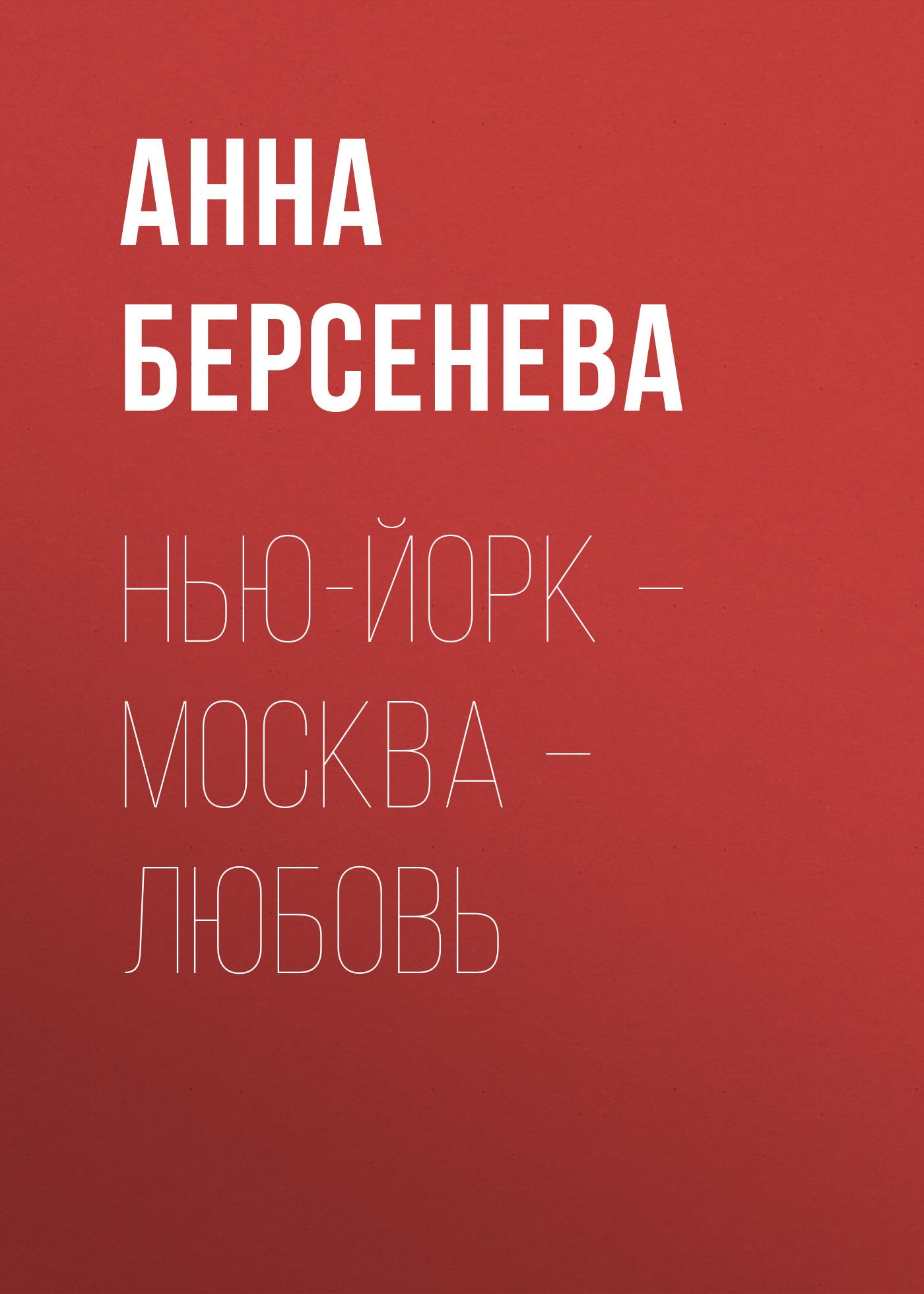 Нью-Йорк – Москва – Любовь