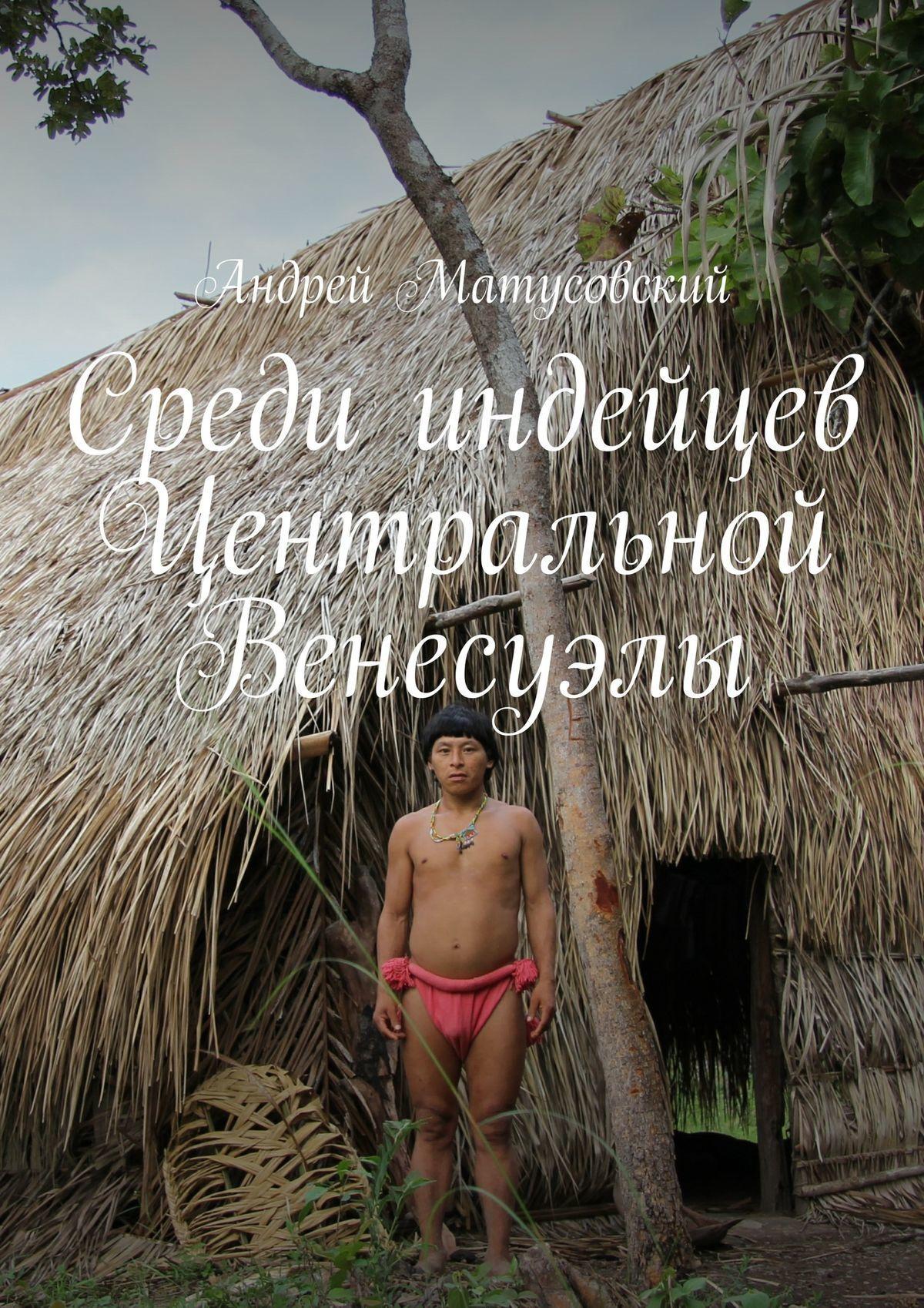 Среди индейцев Центральной Венесуэлы