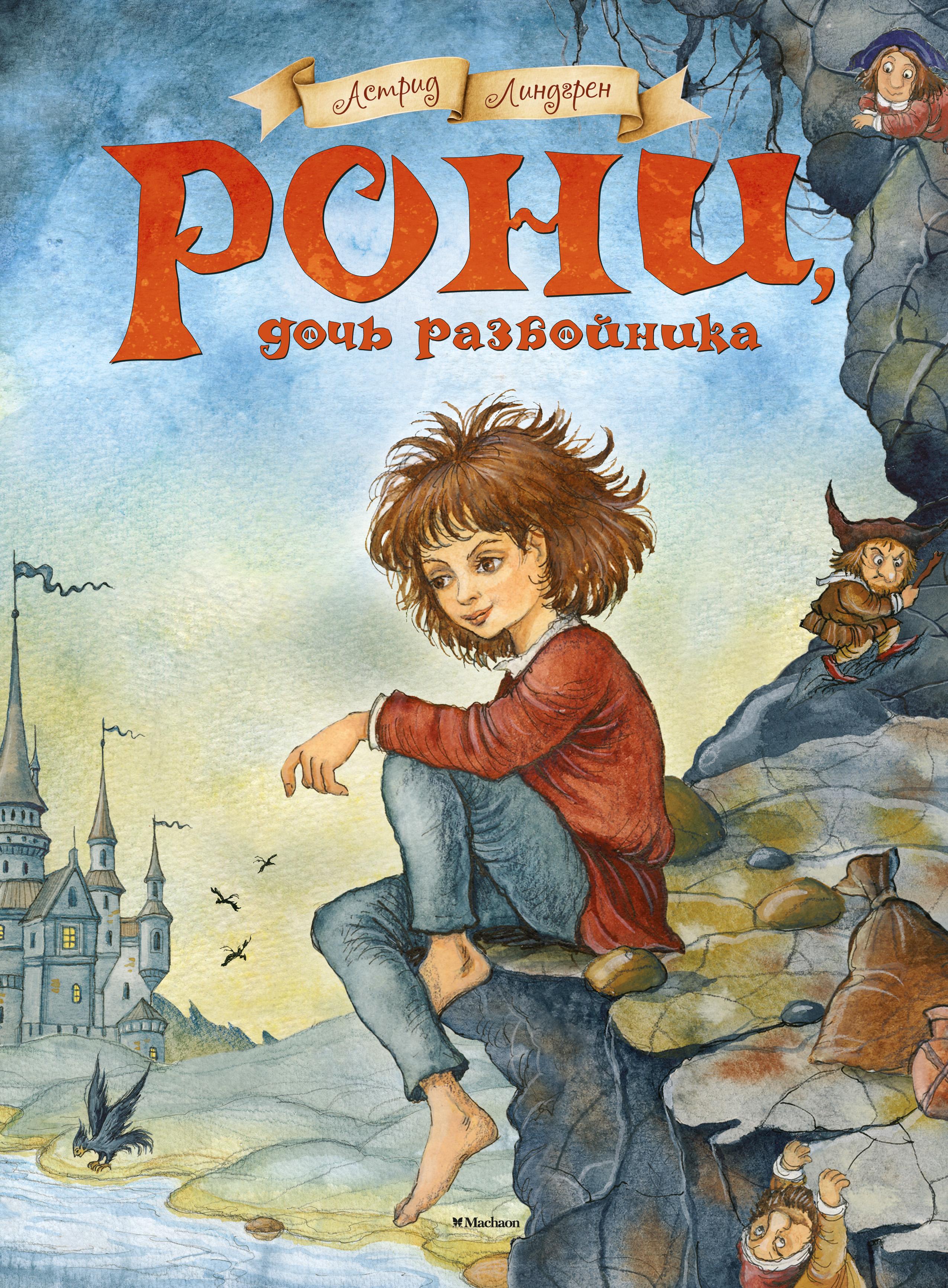 Астрид Линдгрен, Рони, дочь разбойника – читать онлайн полностью ...