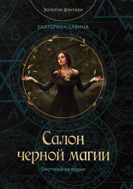 Салон черной магии
