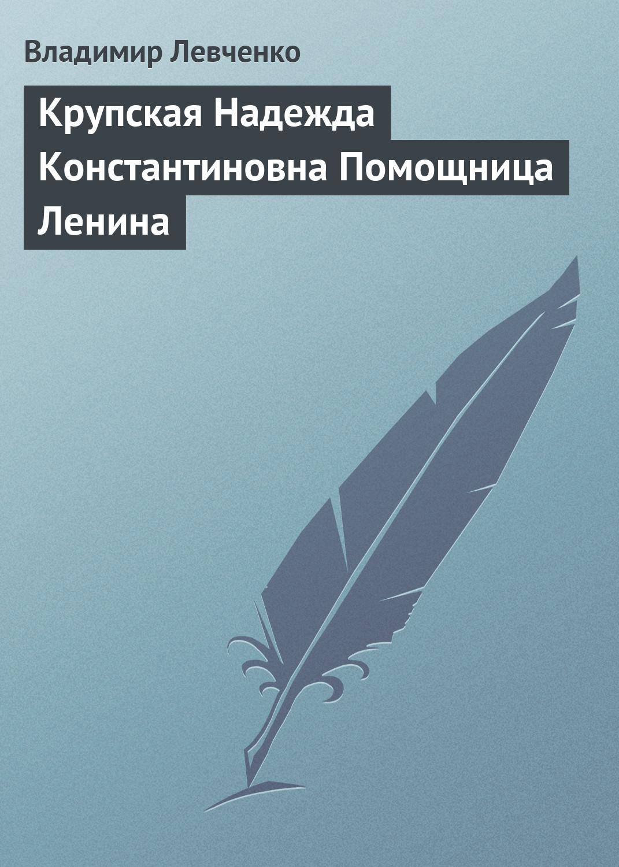 Крупская Надежда Константиновна Помощница Ленина