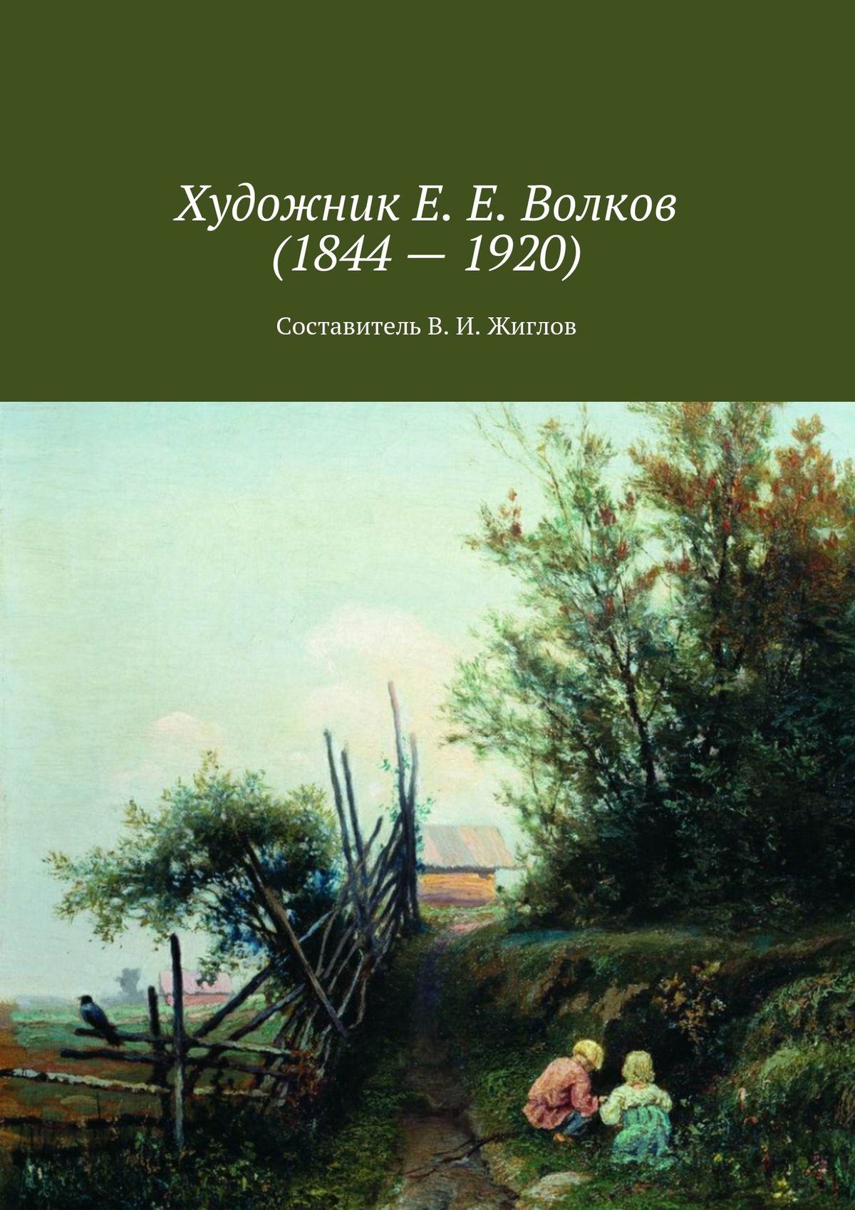 Художник Е. Е. Волков(1844–1920)