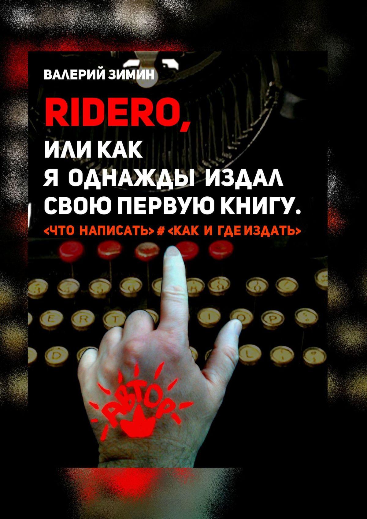 Ridero, или Как я однажды издал свою первую книгу. <что написать> # <как игде издать>