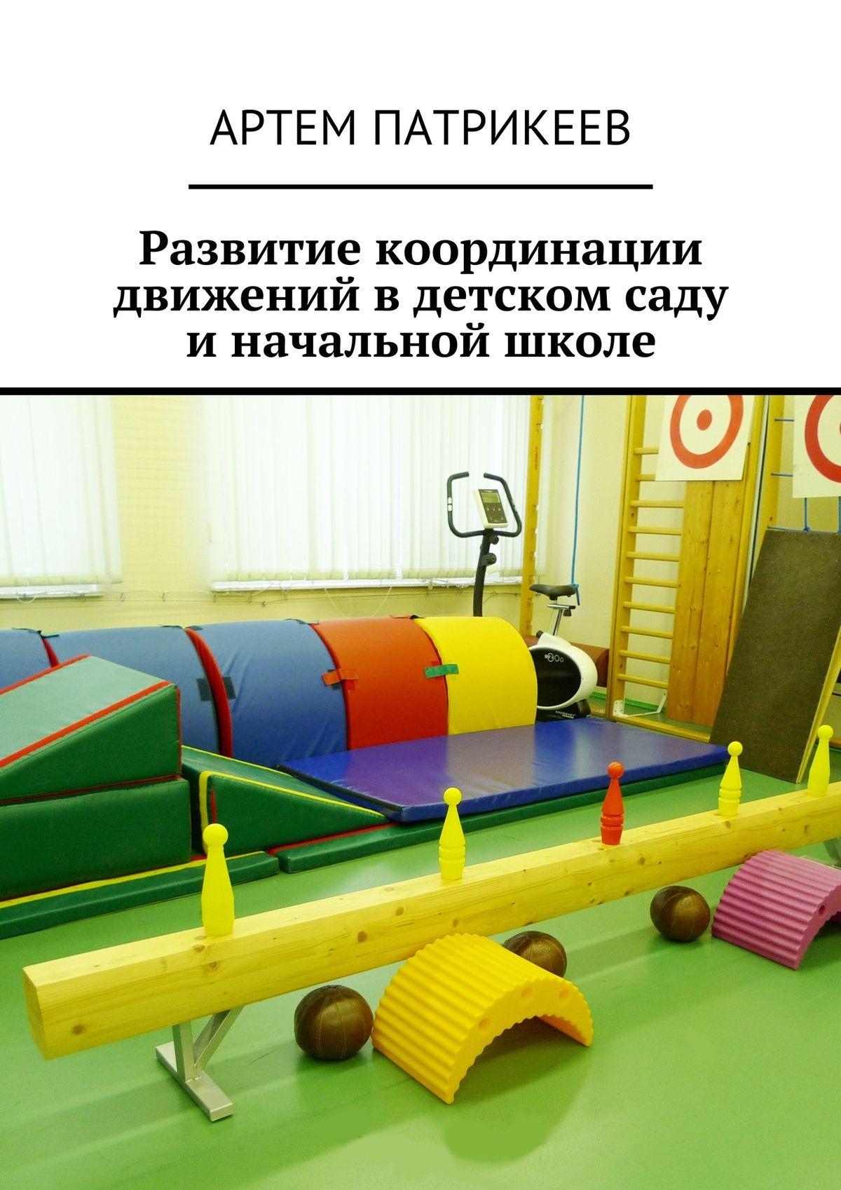 Развитие координации движений вдетском саду иначальной школе