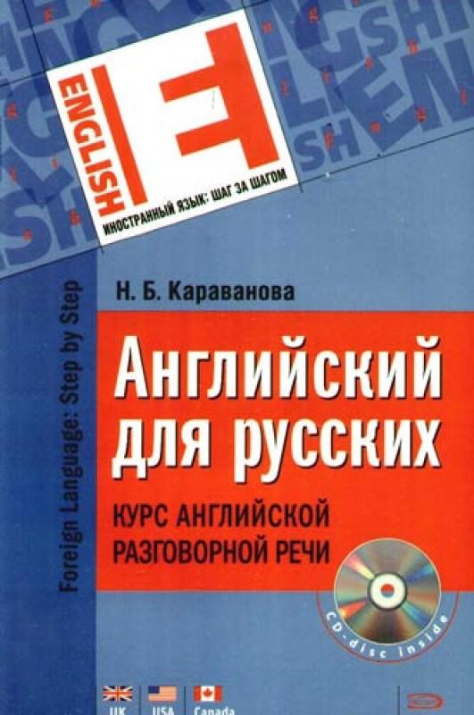 Английский для русских. Курс английской разговорной речи