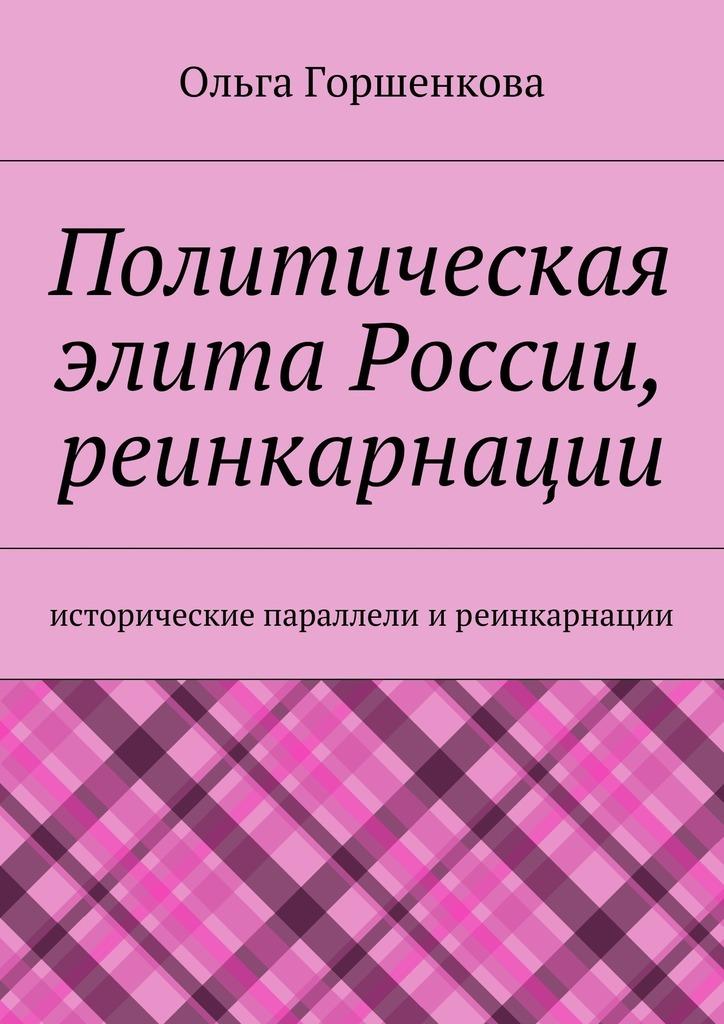 Политическая элита России, реинкарнации. Исторические параллели иреинкарнации