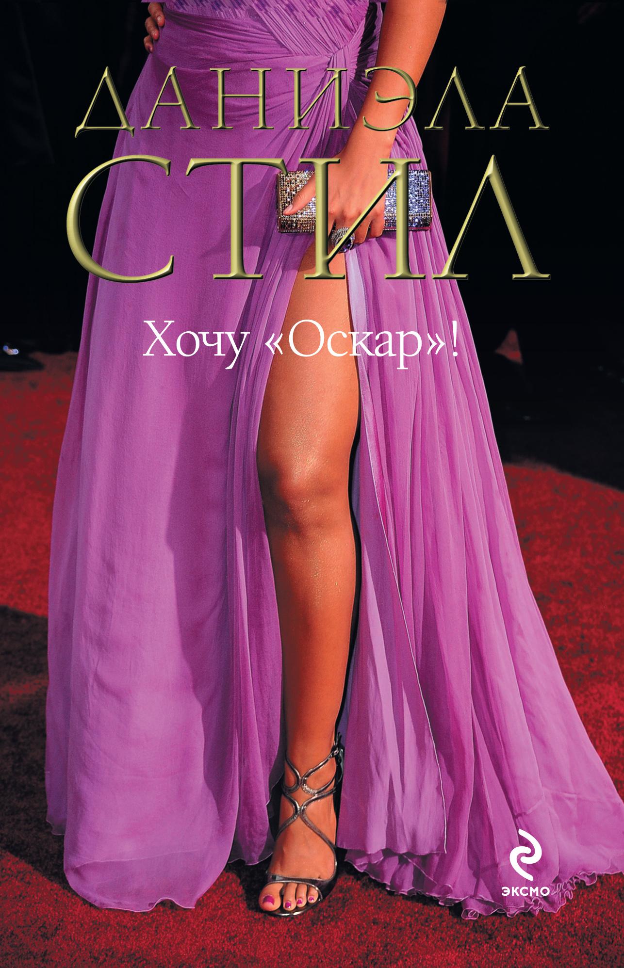 Хочу «Оскар»!