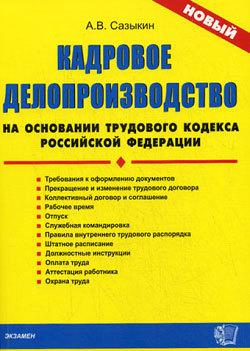 Кадровое делопроизводство на основании Трудового кодекса Российской Федерации