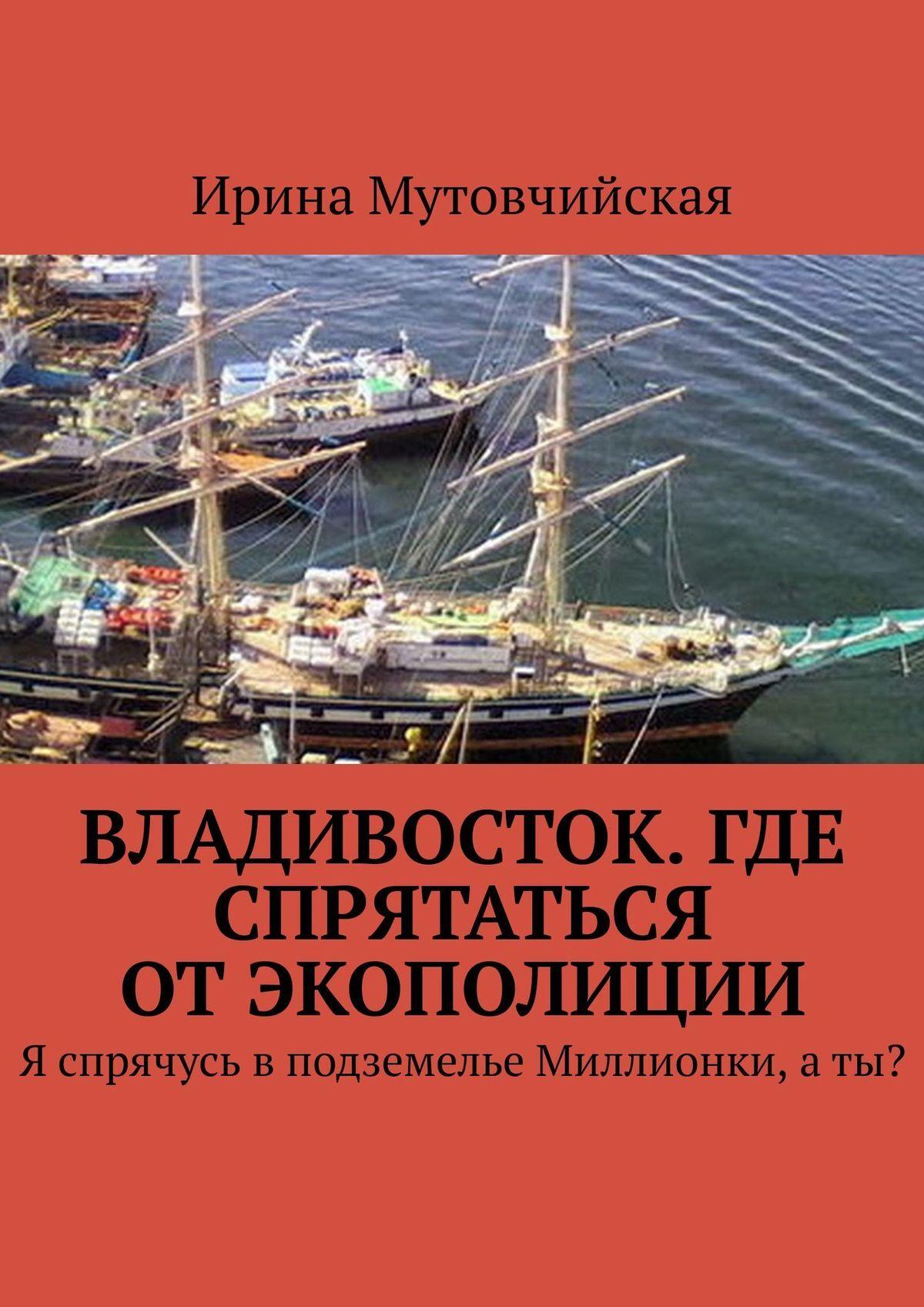 Владивосток. Экологическая полиция. Хайшенвей. Миллионка