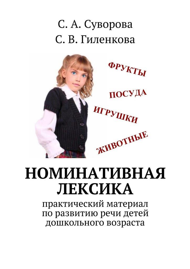 Номинативная лексика. Практический материал поразвитию речи детей дошкольного возраста