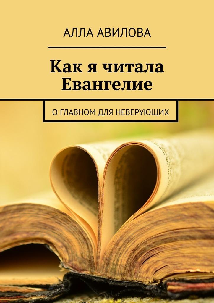 Как я читала Евангелие