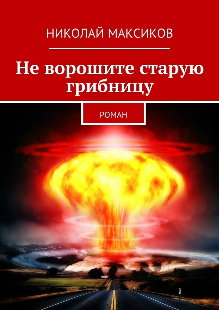 Неворошите старую грибницу. роман