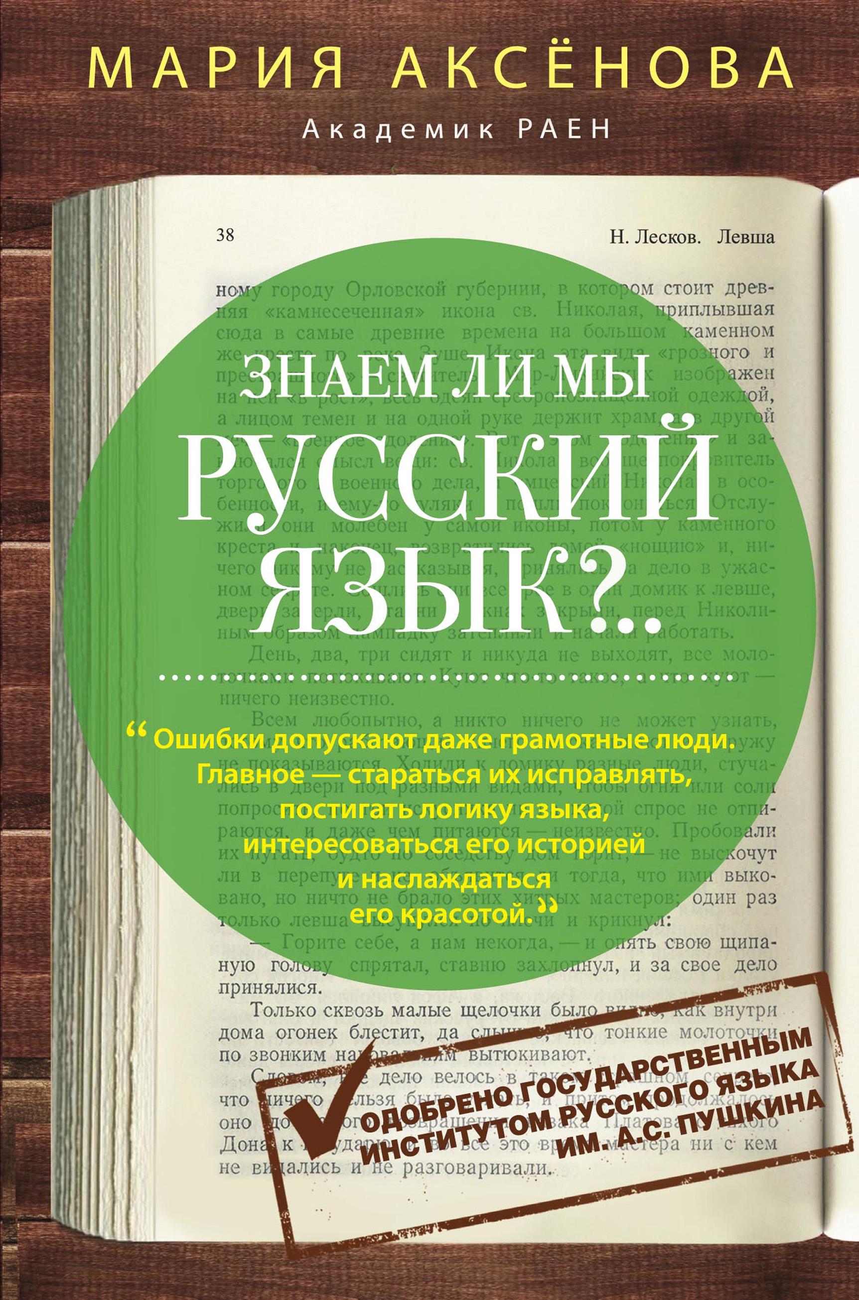 Мария Аксёнова, Знаем ли мы русский язык .. – читать онлайн ... 7bc52dfaec7