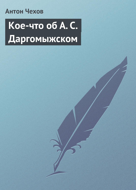 Кое-что об А. С. Даргомыжском