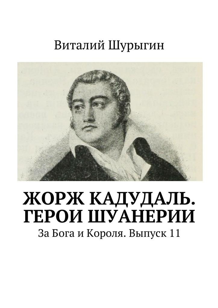 Жорж Кадудаль. Герои Шуанерии. ЗаБога иКороля. Выпуск11