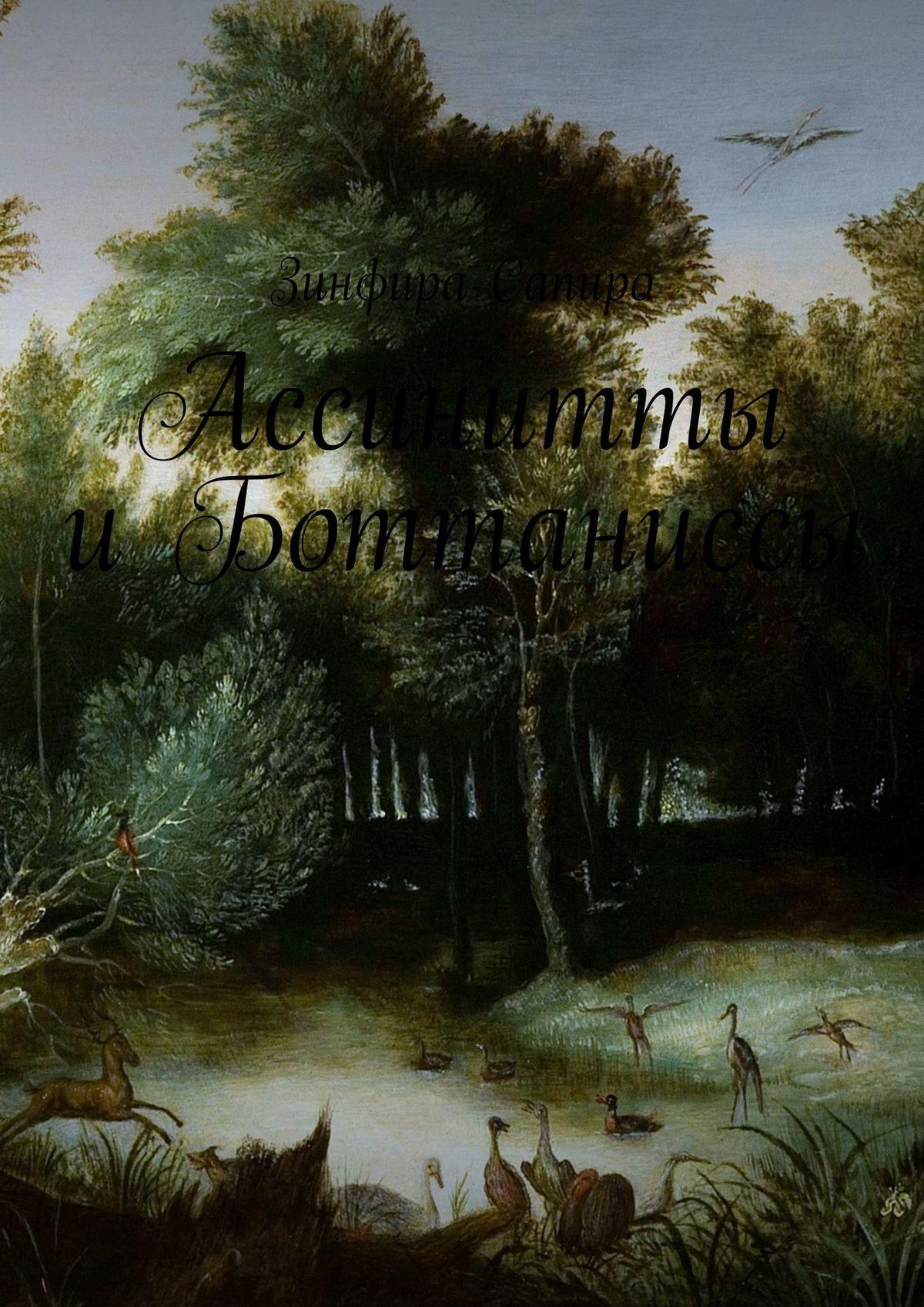 Ассинитты иБоттаниссы. Книга первая