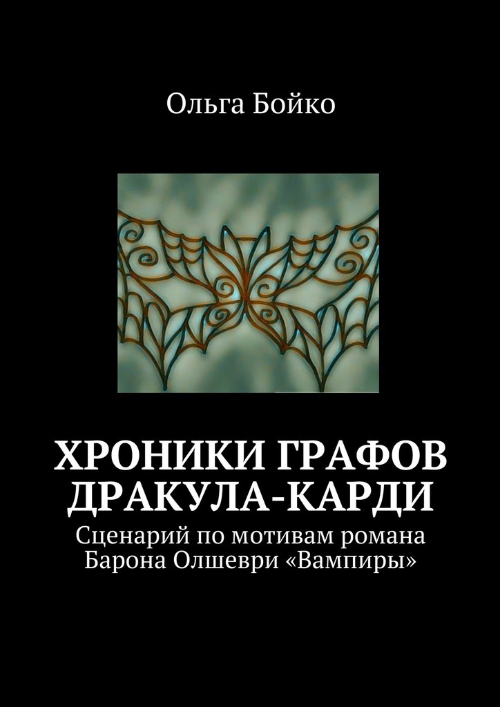Хроники графов Дракула-Карди. Сценарий по мотивам романа Барона Олшеври «Вампиры»
