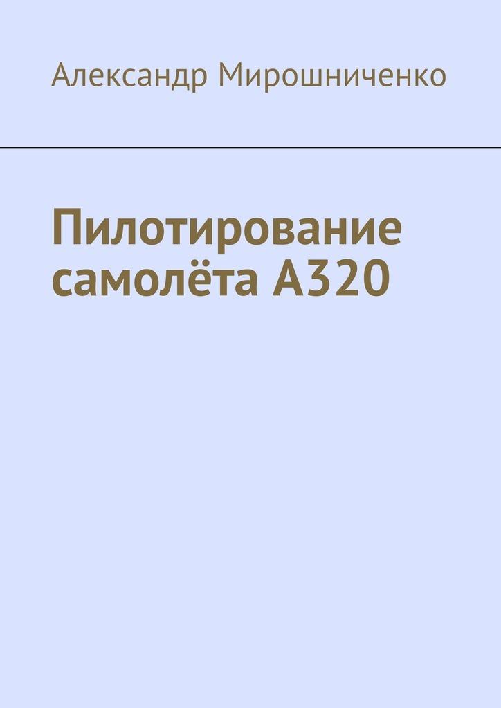 Пилотирование самолётаА320
