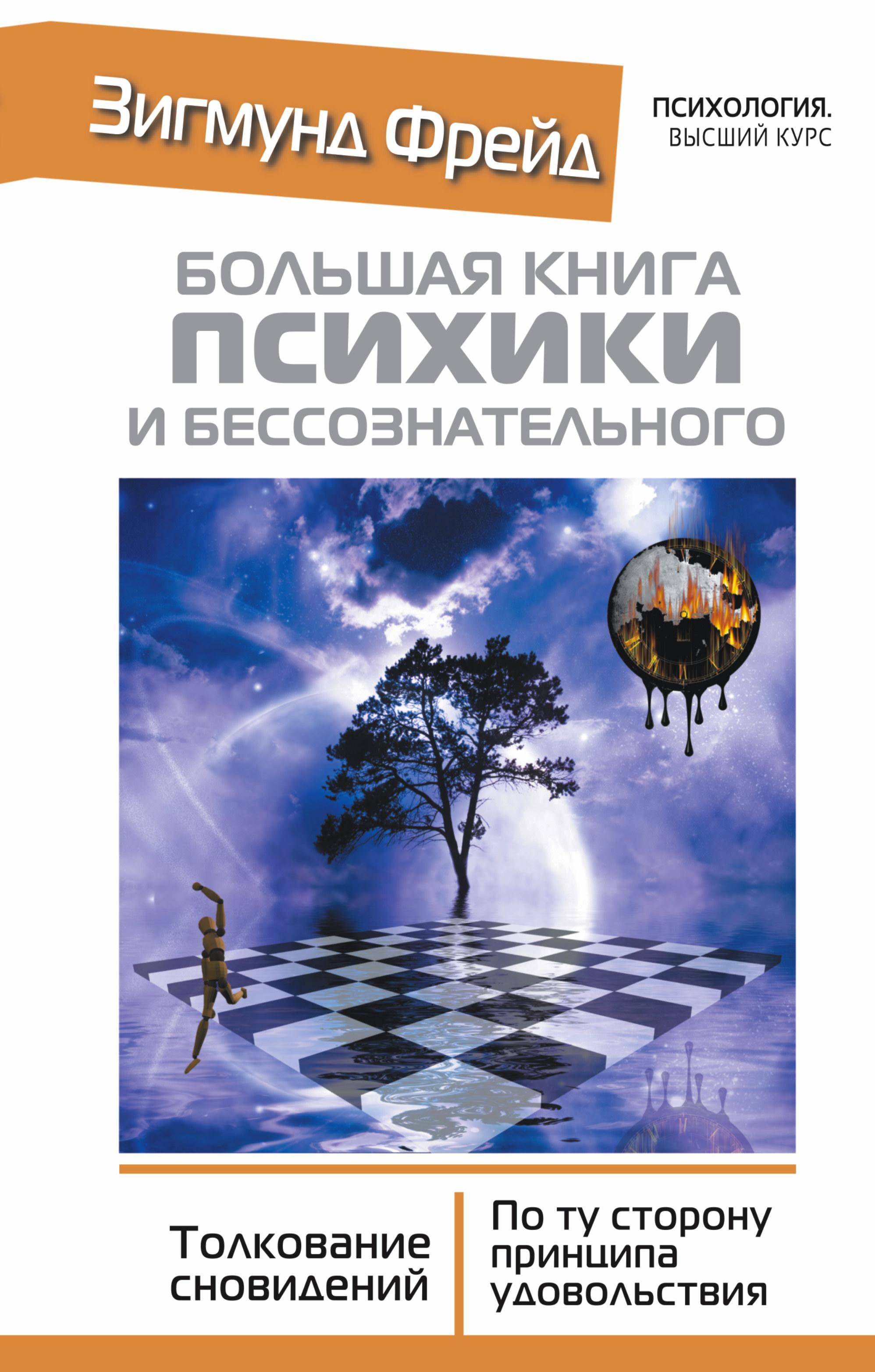 9f8bf3e4e88a Большая книга психики и бессознательного. Толкование сновидений. По ту  сторону принципа удовольствия