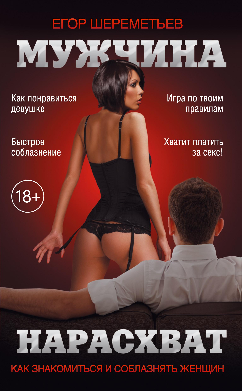 8 Новых Свиданий – Эротические Сцены