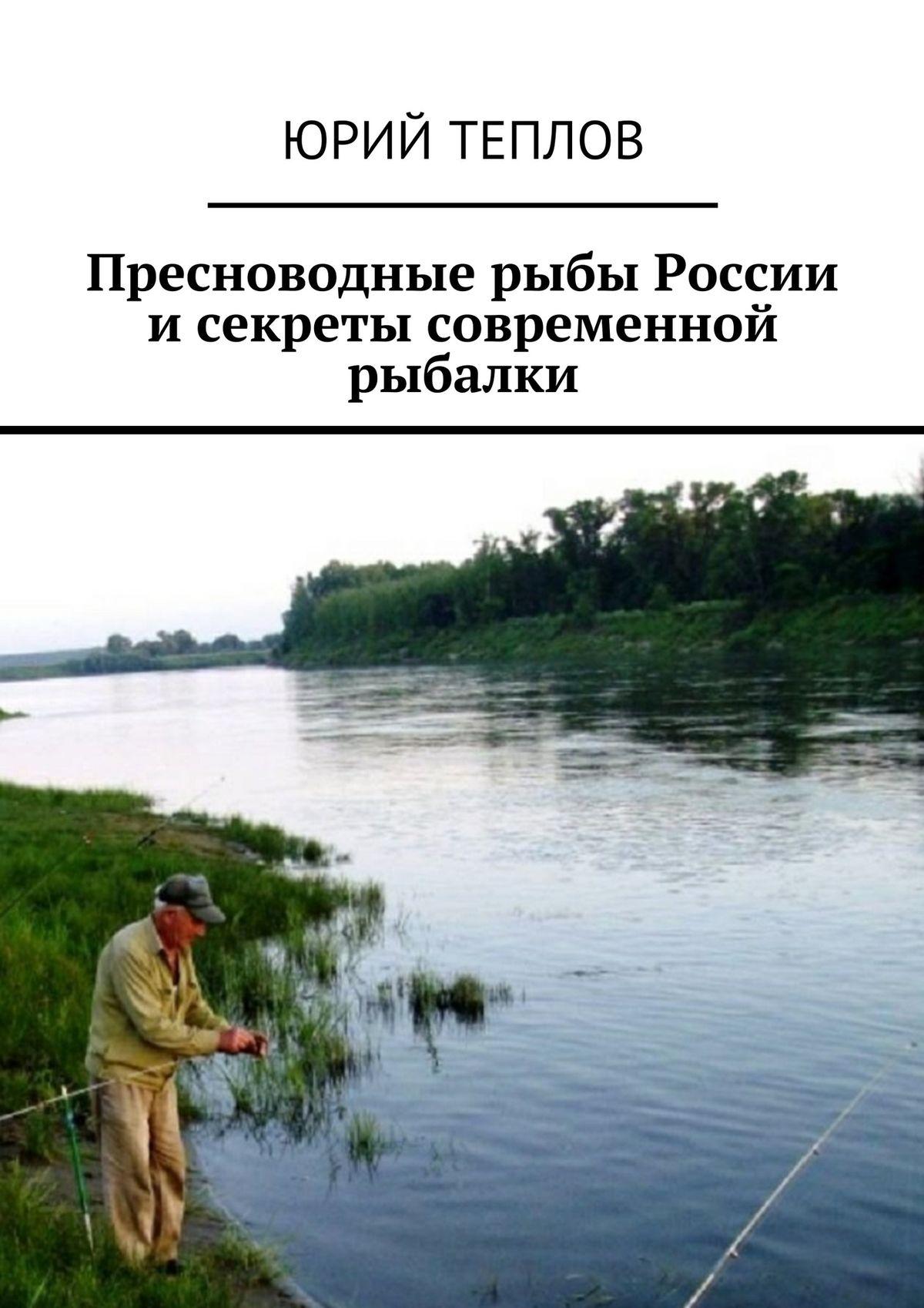 Пресноводные рыбы России исекреты современной рыбалки