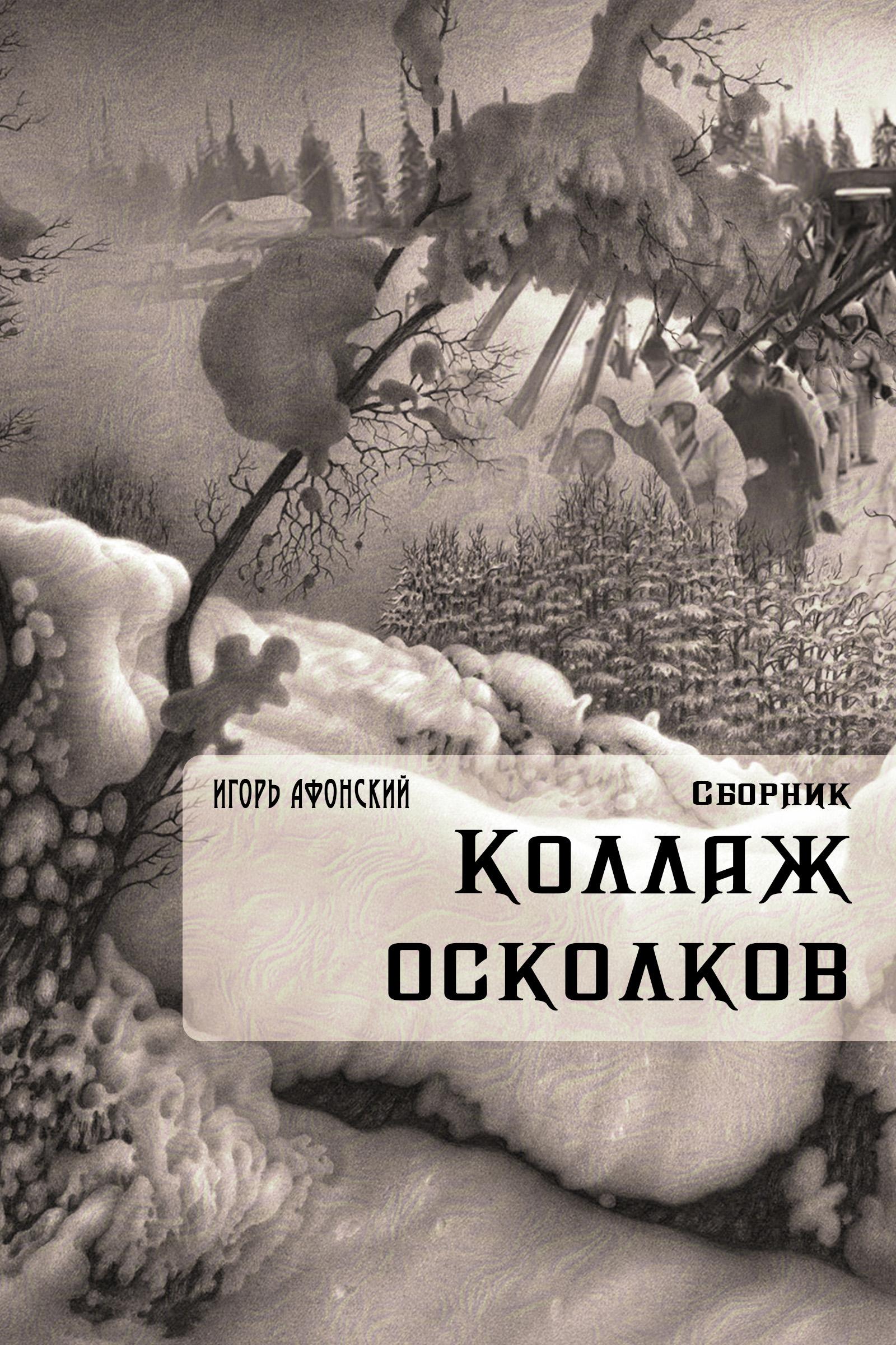 Коллаж Осколков (сборник)