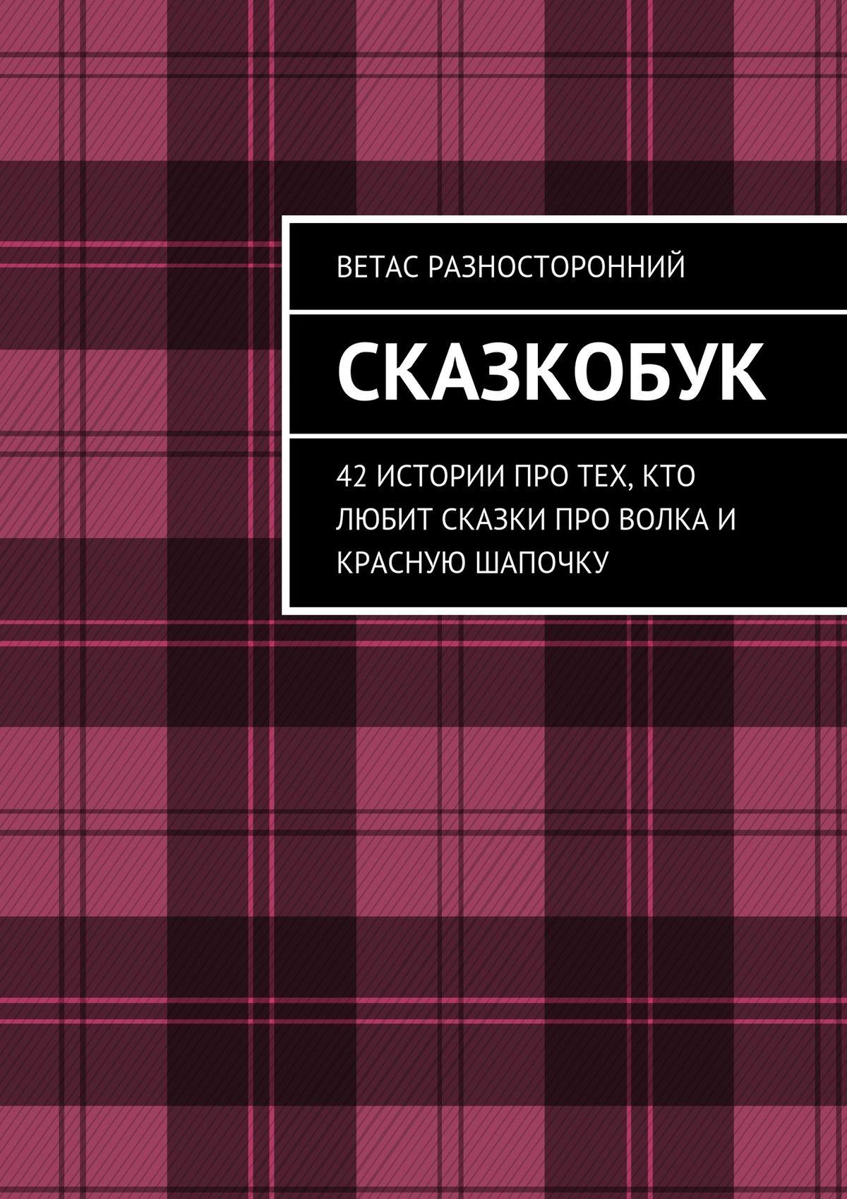 Сказкобук. 42 истории про тех, кто любит сказки про волка и Красную Шапочку