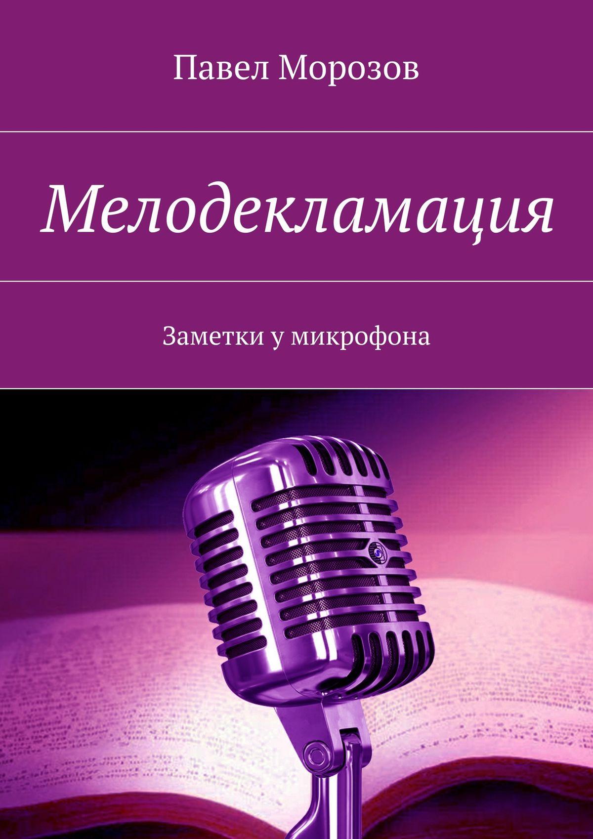 Мелодекламация. Заметки у микрофона