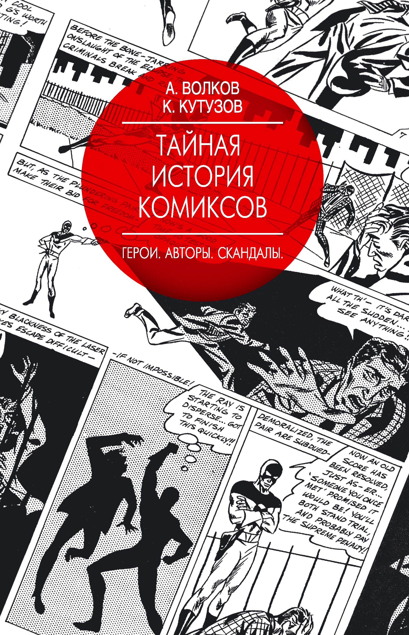 Тайная история комиксов. Герои. Авторы. Скандалы f6b44bed9492c